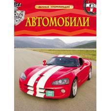 Книга Гришечкин В.Автомобили Детская энциклопедия Росмэн 978-5-353-06897-6