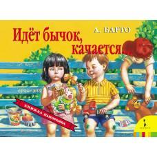 Книжка-панорамка Барто А. Идет бычок качается Росмэн 978-5-353-07349-9
