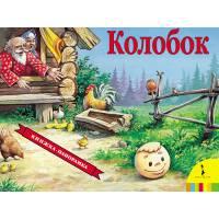 Книжка-панорамка Капица О. И. Колобок Росмэн 978-5-353-07350-5