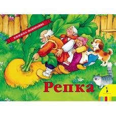 Книжка-панорамка Ушинский К. Д. Репка Росмэн 978-5-353-07352-9