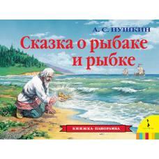 Книжка-панорамка Пушкин А. С. Сказка о рыбаке и рыбке Росмэн 978-5-353-07353-6