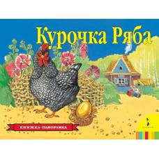 Книжка-панорамка Афанасьев А. Курочка Ряба Росмэн 978-5-353-07554-7
