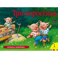 Книжка-панорамка Шустова И. Три поросенка Росмэн 978-5-353-07558-5