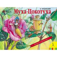 Книжка-панорамка Чуковский К. Муха-Цокотуха Росмэн 978-5-353-07674-2