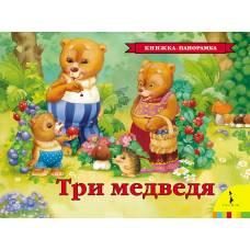 Книжка-панорамка Толстой Л. Три медведя Росмэн 978-5-353-07730-5