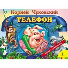 Книжка-панорамка Чуковский К. Телефон Росмэн 978-5-353-07731-2