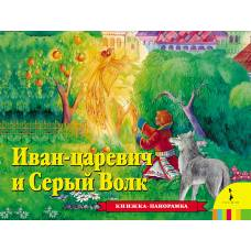 Книжка-панорамка Афанасьев А. Иван Царевич и серый волк Росмэн 978-5-353-07851-7