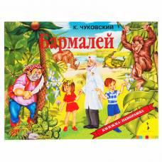 Книжка-панорамка Чуковский К.И. Бармалей Росмэн 978-5-353-07852-4