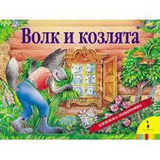 Книжка-панорамка Шустова И. Волк и козлята Росмэн 978-5-353-07903-3