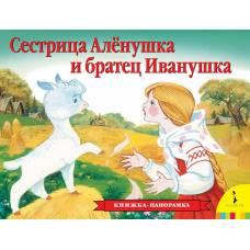 Книжка-панорамка Афанасьев А. Сестрица Аленушка и братец Иванушка Росмэн 978-5-353-07943-9
