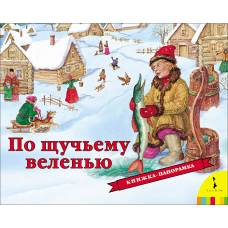 Книжка-панорамка Афанасьев А. Н. По щучьему веленью Росмэн 978-5-353-07947-7