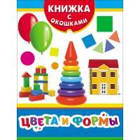 Книга для малышей Цвета и формы Книжка с окошками Росмэн 978-5-353-08192-0
