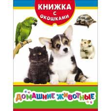 Книга для малышей Домашние животные Книжка с окошками Росмэн 978-5-353-08194-4