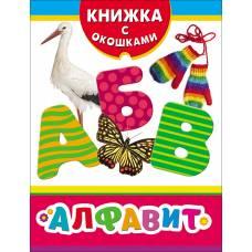 Книга для малышей Алфавит Книжка с окошками Росмэн 978-5-353-08196-8