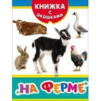 Книга для малышей На ферме Книжка с окошками Росмэн 978-5-353-08197-5