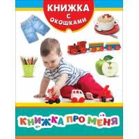 Книга для малышей Книжка про меня Книжка с окошками Росмэн 978-5-353-08246-0