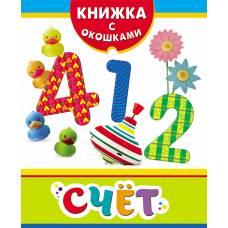 Книга для малышей Счет Книжка с окошками Росмэн 978-5-353-08290-3