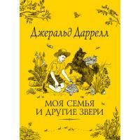 Книга Джеральд Даррелл Моя семья и другие звери Росмэн 978-5-353-08428-0