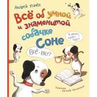 Книга Усачев А.Все об умной и знаменитой собачке Соне Росмэн 978-5-353-08608-6