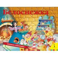 Книжка-панорамка Гримм В. и Я. Белоснежка Росмэн 978-5-353-08761-8