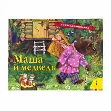 Книжка-панорамка Булатов М. Маша и медведь Росмэн 978-5-353-09058-8