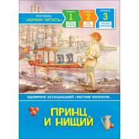 Книга Принц и нищий Читаю хорошо Росмэн 978-5-353-09188-2