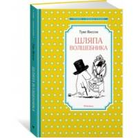 Книга Туве Янссон Шляпа Волшебника ЧЛУ Махаон 978-5-389-15384-4