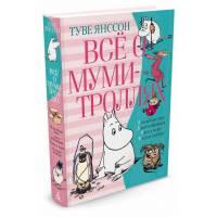 Книга Туве Янссон Всё о муми-троллях Книга 2 Махаон 978-5-389-16019-4