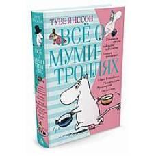 Книга Туве Янссон Всё о муми-троллях Книга 1 Махаон 978-5-389-15800-9