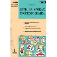 Рик Т.Г. Игры на уроках русского языка. 5 класс ВАКО 978-5-408-03931-9