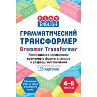 Грамматический трансформер Распознаем и запоминаем временные формы глаголов и разряды местоимений Play English ВАКО 978-5-408-04142-8