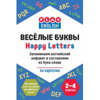 Весёлые буквы: запоминаем английский алфавит и составляем из букв слова Play English ВАКО 978-5-408-04225-8
