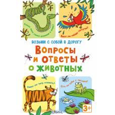Асборн - карточки Вопросы и ответы о животных Робинс 978-5-4366-0189-2