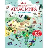 Книга Мой первый атлас мира с наклейками Робинс 978-5-4366-0234-9
