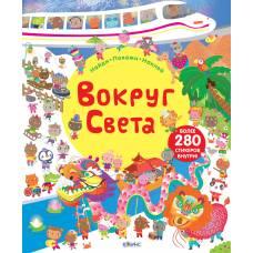 Книга с наклейками Вокруг света Робинс 978-5-4366-0262-2
