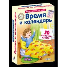 Развивающая игра Время и календарь Карточки-пазлы Робинс 978-5-4366-0302-5