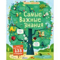 Книга с секретами Самые важные знания Робинс 978-5-4366-0315-5