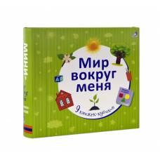 Набор книжек-кубиков Мир вокруг меня Робинс 978-5-4366-0351-3