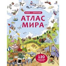 Книга с секретами Атлас мира Робинс 978-5-4366-0356-8