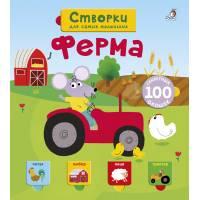 Книга с окошками Створки для самых маленьких Ферма Робинс 978-5-4366-0360-5