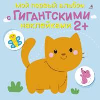 Книга для малышей Мой первый альбом с гигантскими наклейками Робинс 978-5-4366-0406-0