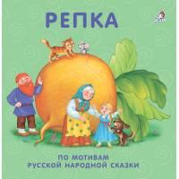 Книжки-картонки Репка Робинс 978-5-4366-0435-0