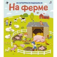 Книга Суперраскладушка На ферме Робинс 978-5-4366-0456-5
