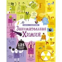 Книга с секретами Занимательная химия Робинс 978-5-4366-0461-9