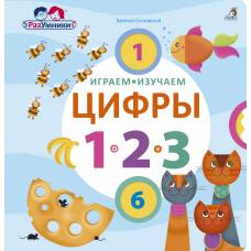 Активити-книжка Играем,изучаем цифры Разумники Робинс 978-5-4366-0464-0