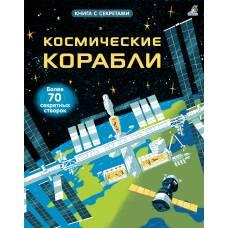 Книга с секретами Космические корабли Робинс 978-5-4366-0472-5