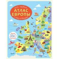 Книга 350 наклеек Мой первый атлас Европы Робинс 978-5-4366-0501-2
