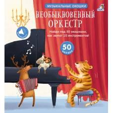 Музыкальная книга Необыкновенный оркестр Музыкальные окошки Робинс 978-5-4366-0507-4