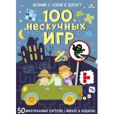 Асборн - карточки 100 нескучных игр Робинс 978-5-4366-0514-2
