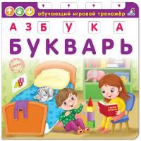 Азбука-Букварь NEW Обучающий игровой тренажер Робинс 978-5-4366-0516-6